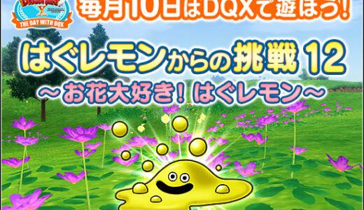 【6月10日】『テンの日 はぐレモンからの挑戦12』他、やることメモ一覧表