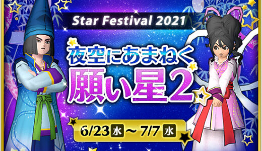 七夕イベント「夜空にあまねく願い星2」(2021年6月23日12:00~7月7日23:59)
