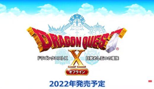 「ドラゴンクエストX 目覚めし五つの種族 オフライン」2022年発売予定。今後もDQXTVで最新情報をお届け予定