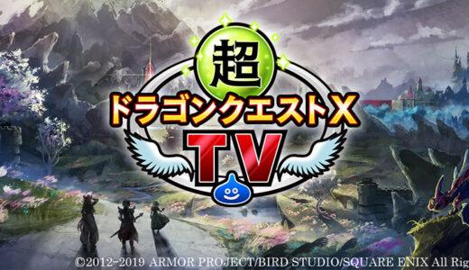 【6/22放送】超DQXTV#25 「バージョン5.5[後期]最新情報」をたっぷりとお届け!