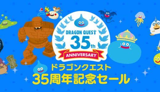 ドラゴンクエスト 35周年 記念SALEが本日6月9日23:59まで!
