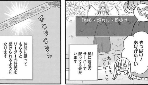 日替わり討伐配布者たちの愚痴スレ★2