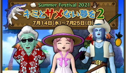 夏イベント「キミとサメない夢を2」(2021年7月14日 12:00 ~ 7月25日 23:59)