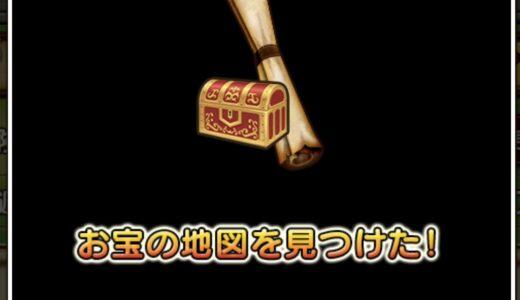 【5.5後期】便利ツール「おでかけラリー」の新機能「お宝の地図」をゲットしてみた!気になるお宝の中身は・・・