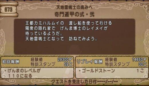 【5.5後期】天地幻魔Lv110解放クエストNo673「奇門遁甲の式・弐」進め方