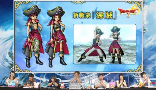 バージョン6の新職業の海賊さん、まさかの後衛職www