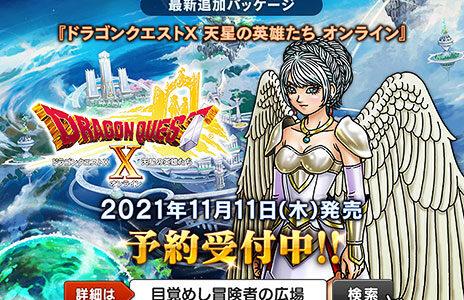 【6.0】「ドラゴンクエストX 天星の英雄たち オンライン」最新情報まとめ