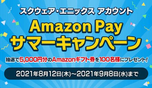 実質40%OFFでAmazonギフト券を購入して「Amazon Payサマーキャンペーン」をお得に参加する方法