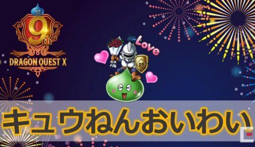 【全5種類】「超ドラゴンクエストXTV9周年特番」で配布されたプレゼントの呪文まとめ