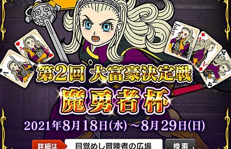 【5.5後期】第2回大富豪決定戦「魔勇者杯」(2021年8月18日12:00 ~ 8月29日23:59)