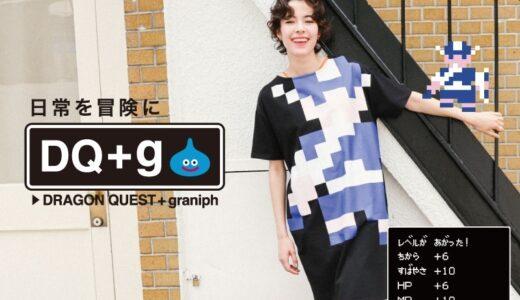 「ドラクエ」をイメージしたTシャツがグラニフから発売。ロンダルキアのマップがプリントされたものや戦闘背景がプリントされたTシャツ等