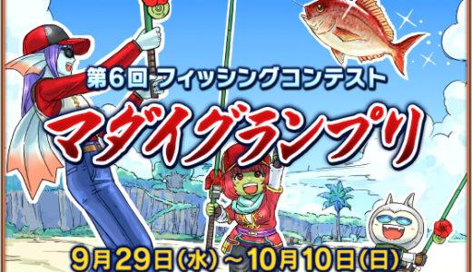 第6回フィッシングコンテスト 「マダイグランプリ」(2021年9月29日12:00~10月10日23:59)