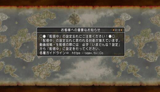 "DQ10運営「配信時は""配信モード""を単なる設定忘れだろうとBANします」とゲーム内で警告!厳戒体制に"