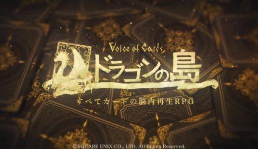 ドラテンのお父さんことよーすぴさん、新作のゲーム『Voice of Cards ドラゴンの島』を発表