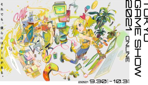 【悲報】今月開催の東京ゲームショウ2021、ドラクエ10の出展なし・・・
