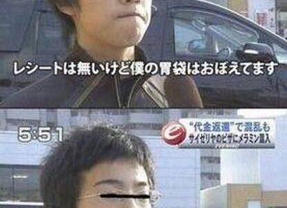 ワイ将、今回の騒動で「マイタウン権利証」はロールバックされず、課金した8万円分の返金に成功