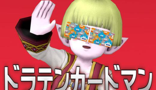 【あれから5年】プレチケ欲しくてドラクエのクレジットカード作ったけど 毎月の支払いが5000円固定でしゅごい