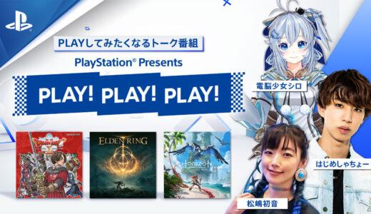10月16日「ドラゴンクエストX 目覚めし五つの種族 オフライン」を はじめしゃちょーが世界初ゲームプレイ披露!