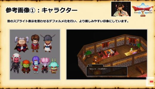 20時~PS5『ドラゴンクエスト10オフライン ver.1』詳細発表!