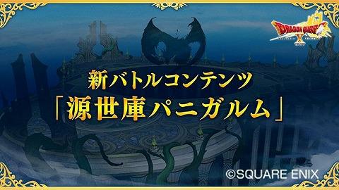 『源世庫パニガルム』は第二の宝珠か第二の万魔か