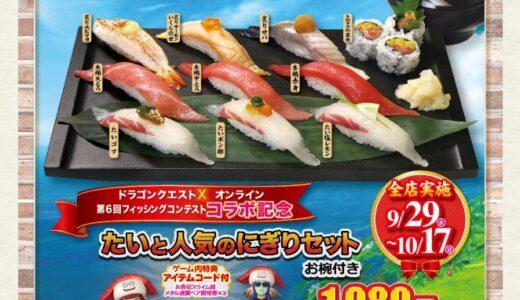 ドラクエすしざんまい寿司を0円で食べ放題になる必殺技が広まる